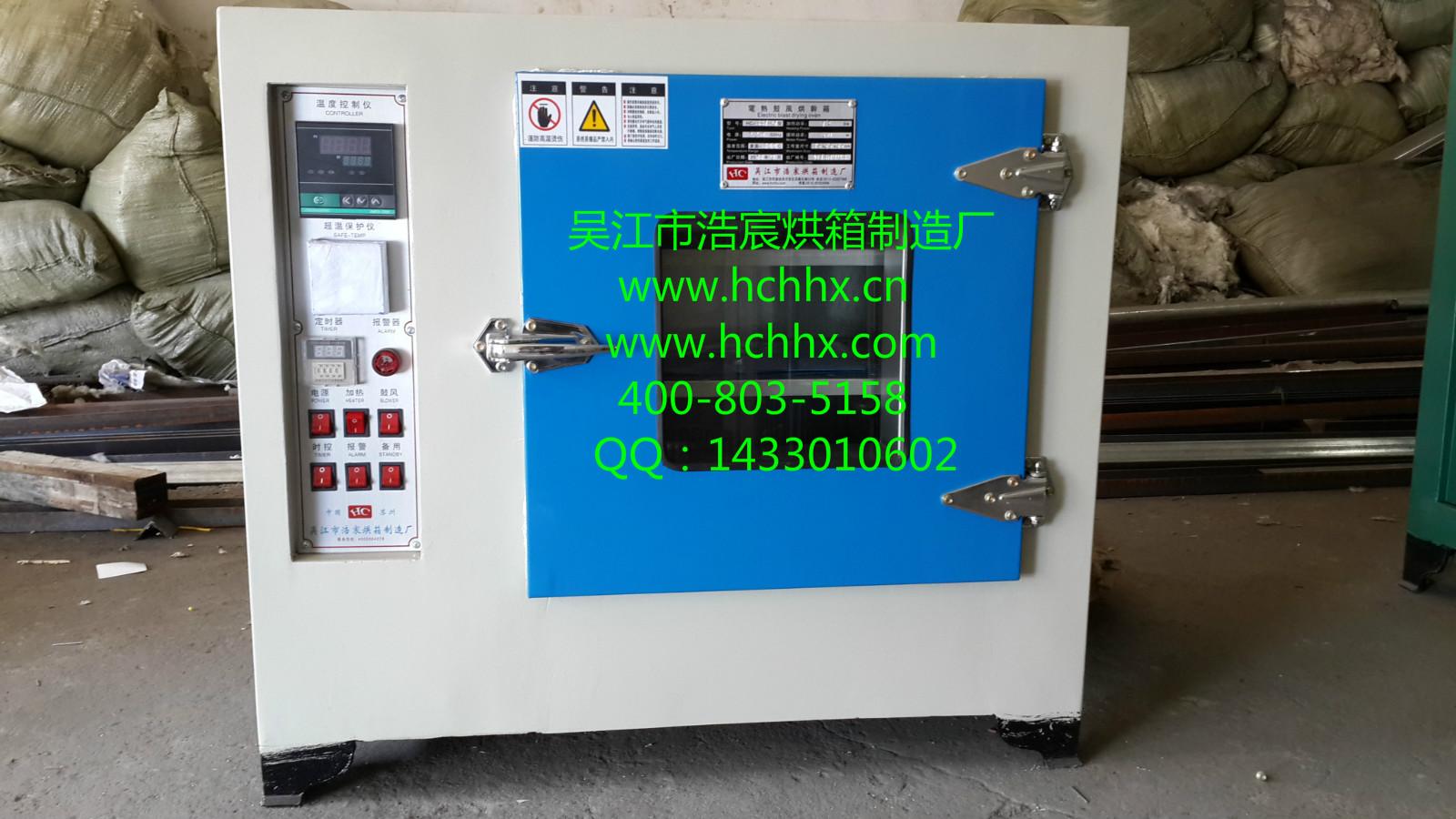 HC881-1型热风循环烘箱采用国家经委重点推广的加热新技术,加热元件被加热后能幅射215微米以上远红外线,当它被加热物体吸收时可直接转变为热能,从而获得快速干燥之效果、达到缩短生产周期,节约能源、提高产品质量等目的。使用方便、效果显著、它广泛取代101型或202型等传统电热干燥箱。近几年,已被逐步推广,是一种理想的干燥设备。适用于电子、医疗卫生、大专院校和科研部门的车间或实验室。